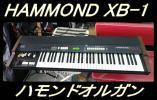 ★ 中古 HAMMOND ハモンド 電子 オルガン XB−1 音出しOK ★