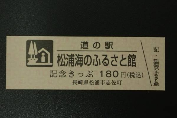 道の駅 記念きっぷ 長崎県 松浦の海ふるさと館