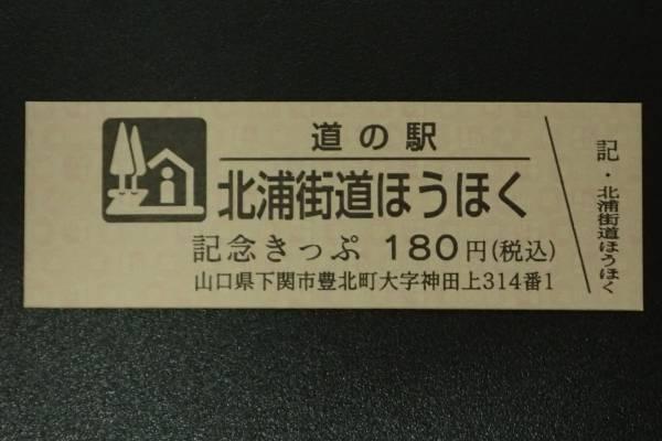 道の駅 記念きっぷ 山口県  北浦街道ほうほく