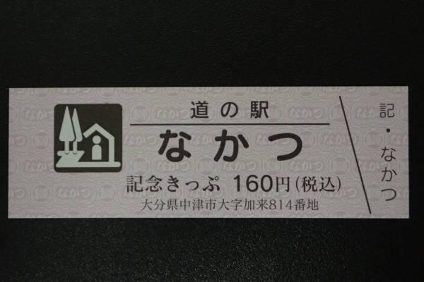 道の駅 記念オリジナルきっぷ 大分県 なかつ