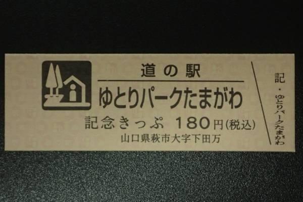 道の駅 記念きっぷ 山口県 ゆとりパークたまがわ