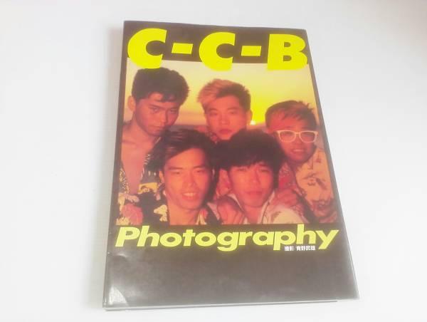 C-C-B 写真集 Photography