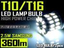 RU系/RU1/RU2/RU3/RU4 ヴェゼル ハイブリッド含む T16 LED バックランプ/バック球 2.5W 360ルーメン 6000K/ホワイト/白 車検対応