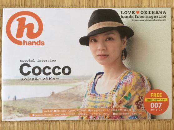 【送料込】非売品 Cocco表紙 インタビュー掲載「hands」別冊2010年7月号
