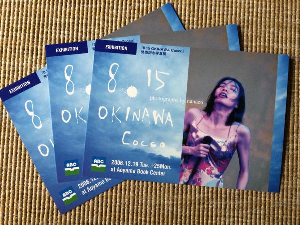 【送料込】非売品 Cocco 8.15 OKINAWA ポストカード 3枚セット