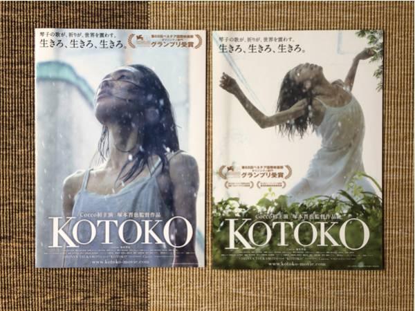 【送料込】非売品 Cocco 映画「KOTOKO」フライヤー 2種 各3枚セット