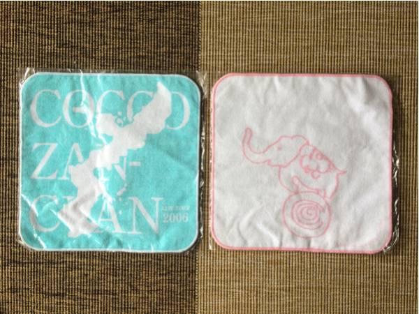 【送料込】Cocco ハンドタオル2枚セットザンサイアン ライブツアー2006グッズ ガチャガチャ