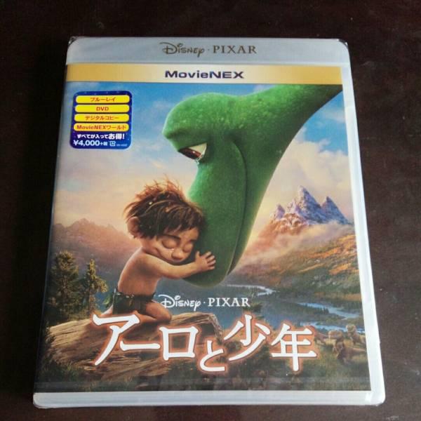 アーロと少年 DVD Blu-ray ブルーレイ ディズニー ピクサー ディズニーグッズの画像