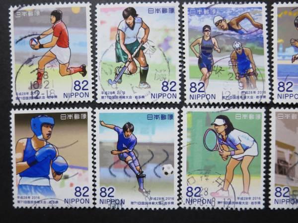E19-H28 第71回国民体育大会(岩手県)