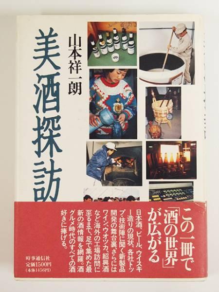 【山本祥一郎】美酒探訪【時事通信社】ワイン 日本酒 ビール_画像1