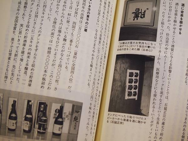 【山本祥一郎】美酒探訪【時事通信社】ワイン 日本酒 ビール_画像3