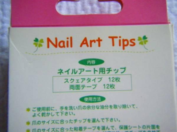 ★ネイル アート チップ 12枚*付け爪*両面テープ12枚*練習用に★