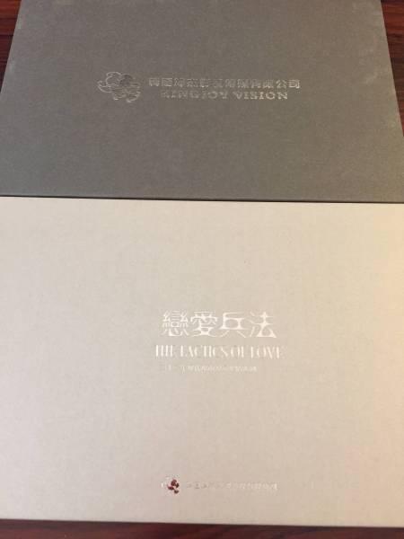 韓国John-Hoon 中国ドラマ恋愛兵法 フォトブック コンサートグッズの画像