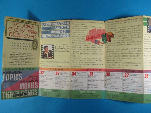希少アニメ資料★「TVキャラクター年鑑」1975~1982年_画像1