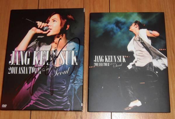 チャン・グンソク◆「JANG KEUN SUK 2011 ASIA TOUR Last in Seoul」日本版DVD◆直筆サイン