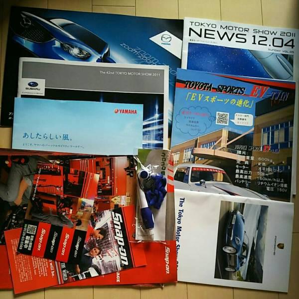東京モーターショー2011 パンフレットセット