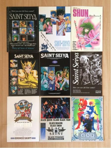 【当時物】聖闘士星矢 ノート 未使用品10冊セット グッズの画像