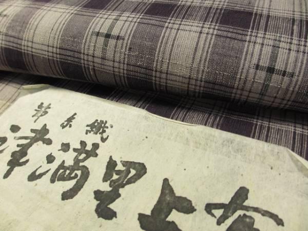 お洒落 夏 着物 反物 節糸織 津満里 上布 紫系 格子柄  展示品 新品 絹100%_画像3
