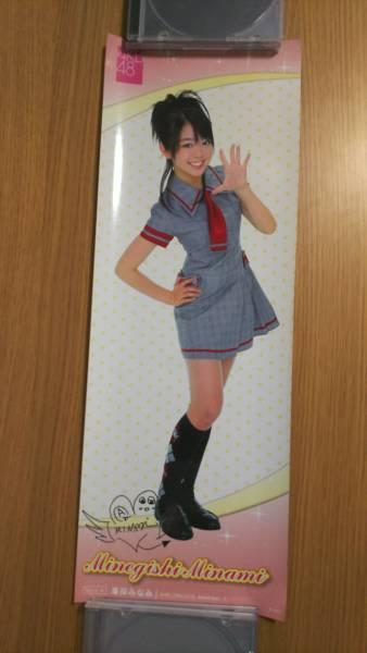 【美品】AKB48 峯岸みなみ ポスター 激レア ライブ・総選挙グッズの画像