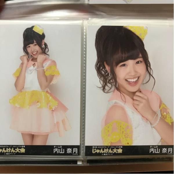 AKB48 第6回ジャンケン大会 生写真 内山奈月 セミコンプ_画像1