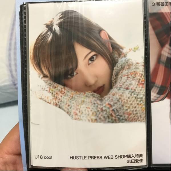 欅坂46 U-18 cool HUSTLEPRESS 生写真 WEB特典 志田愛佳
