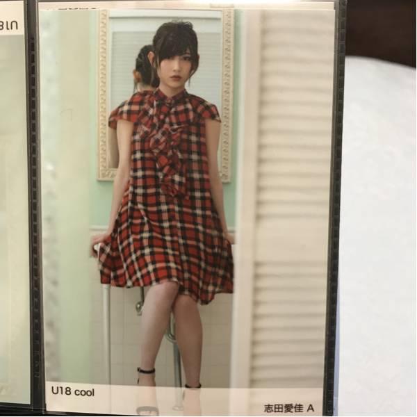 欅坂46 U-18 cool 封入生写真 志田愛佳 A
