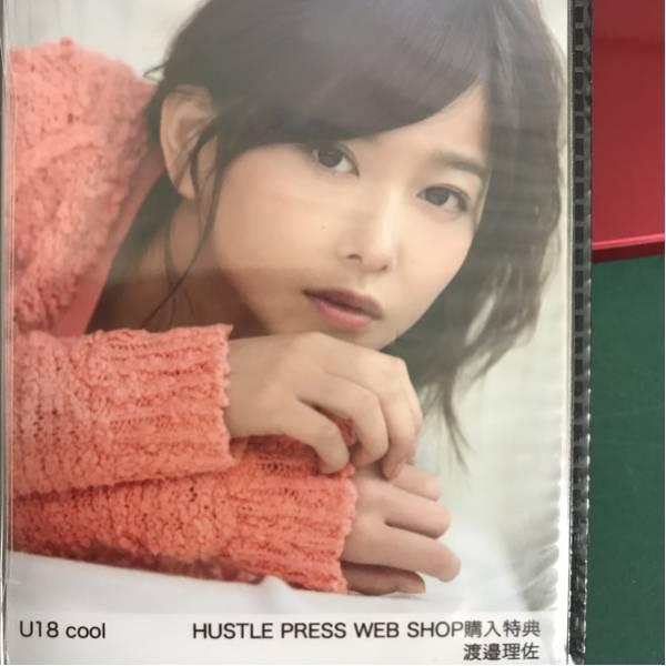 欅坂46 U-18 cool HUSTLEPRESS 生写真 渡邉理佐 WEBSHOP特典