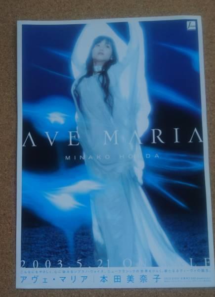 超貴重!◆本田美奈子◆アヴェ・マリア AVE MARIA◆販促用非売品チラシ(フライヤー)◆豪華両面印刷◆美品