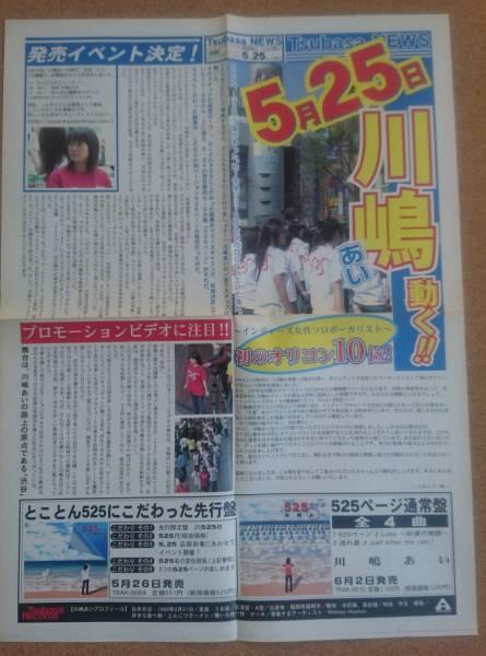 超激レア!◆2004年◆5月25日 川嶋あい 動く!◆新聞型フライヤー(ちらし)◆TSUBASA NEWS