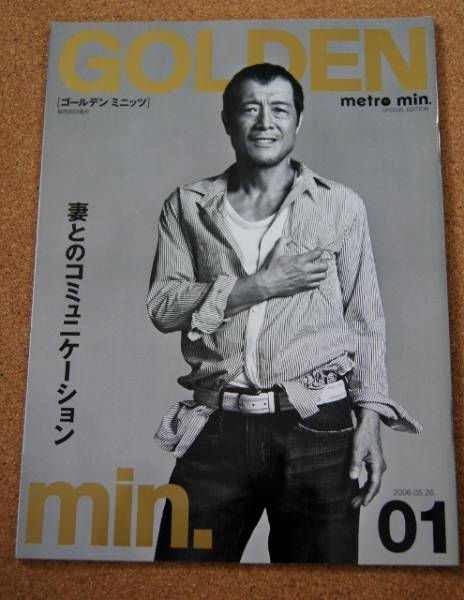 超激レア非売品!◆矢沢永吉◆GOLDEN mim.◆矢沢さんの表紙&9ページ大特集◆2006.5◆新品美品! ライブグッズの画像