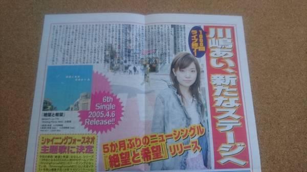 超激レア!◆2005年◆ 川嶋あい、新たなステージへ◆新聞型フライヤー(ちらし)◆1000日ライブ終了