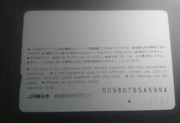 OF9◆フリー オレカ◆1000円券一穴使用済◆Canon BELPIA◆JR東日本◆オレンジカード_画像2