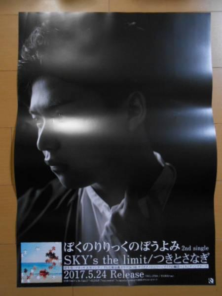 ぼくのりりっくのぼうよみ★SKY's the limit/つきとさなぎ★2017. 5.24告知ポスター