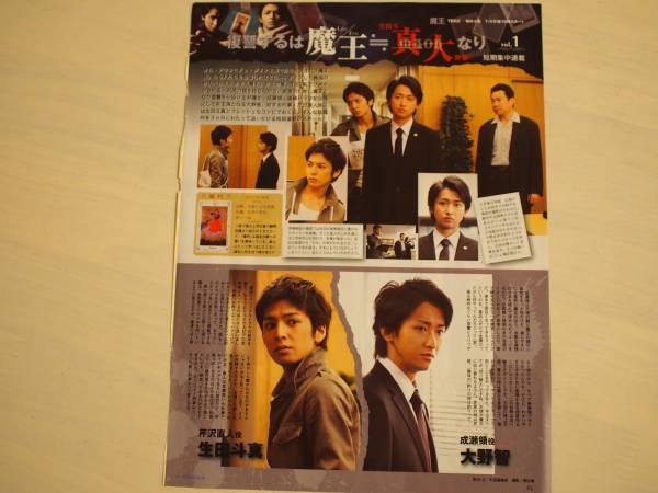 大野智×生田斗真「復讐するは魔王≒真/大なり」 TV STATION 2008年 第1回 連載 切り抜き