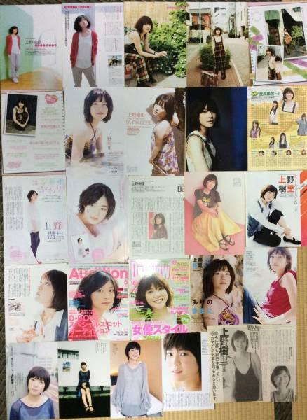 ◆上野樹里◆切り抜き40ページ◆ グッズの画像