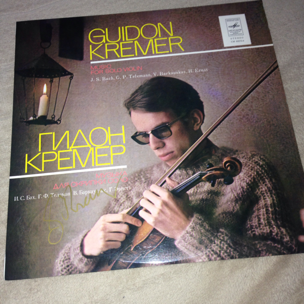 ギドン・クレーメル Gidon Kremer 直筆サイン入りレコード 輸入盤