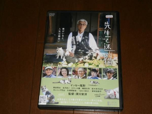 '先生と迷い猫'イッセー尾形、染谷翔太、北乃きい、もたいまさこ グッズの画像