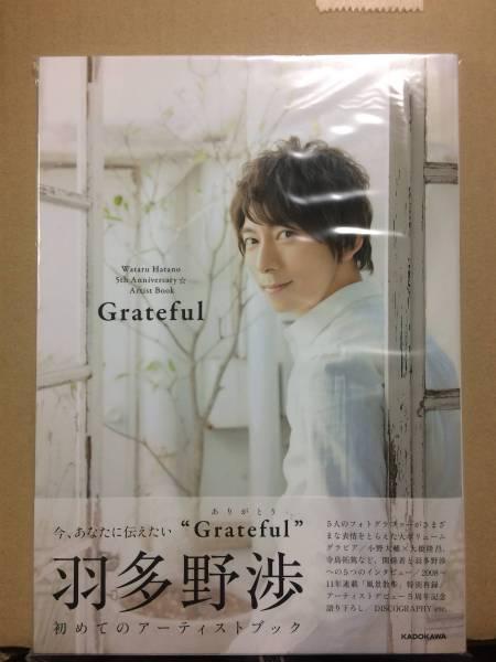 羽多野渉 直筆サイン 5th Anniversary Artist Book Grateful アーティストブック 送料無料