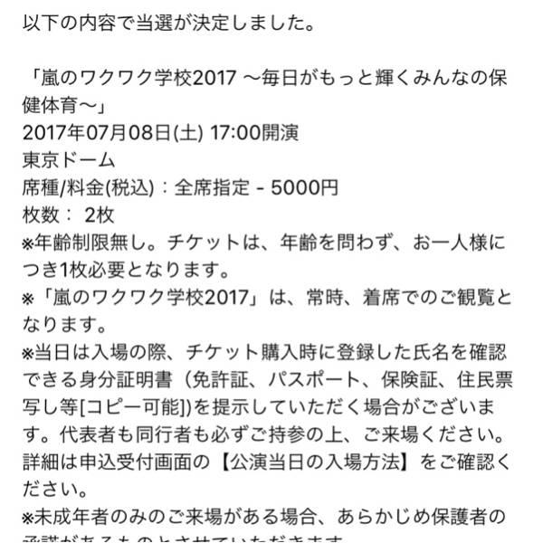 嵐ワクワク学校2017 チケット