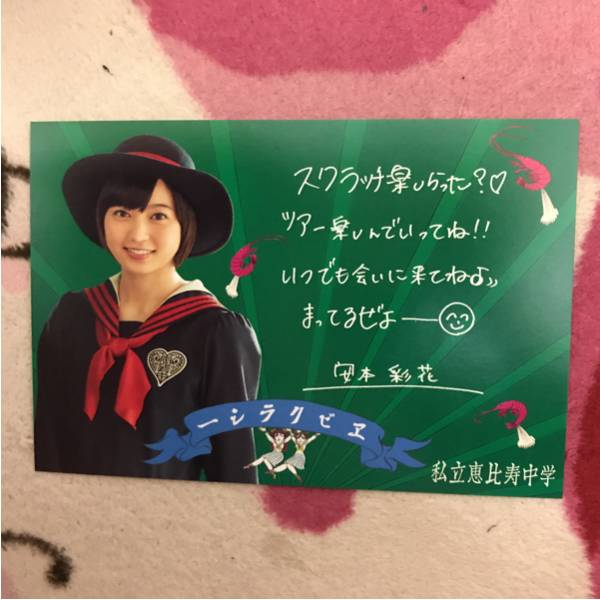 私立恵比寿中学 安本彩花 ポストカード ライブグッズの画像