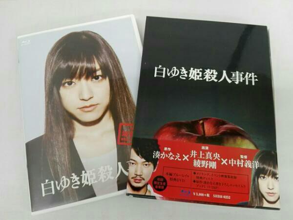 白ゆき姫殺人事件 豪華版(Blu-ray Disc) / 綾野剛 井上真央 グッズの画像