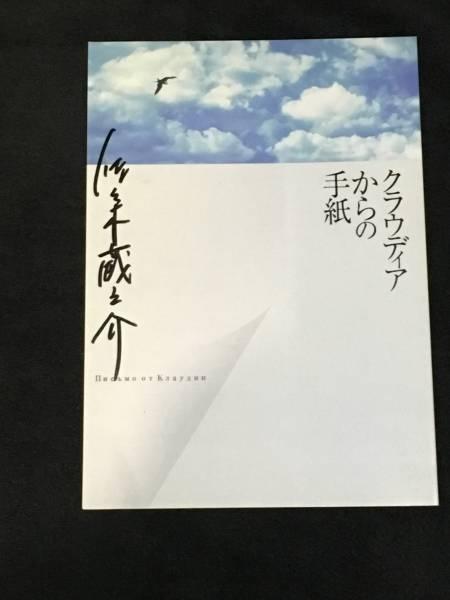 クラウディアからの手紙 演劇パンフレット 佐々木蔵之介 直筆サイン入り