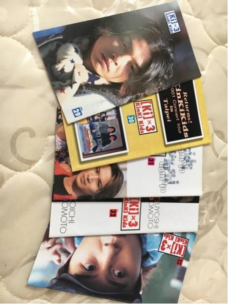 KinKi 会報 No.29-33 5冊 堂本光一 堂本剛