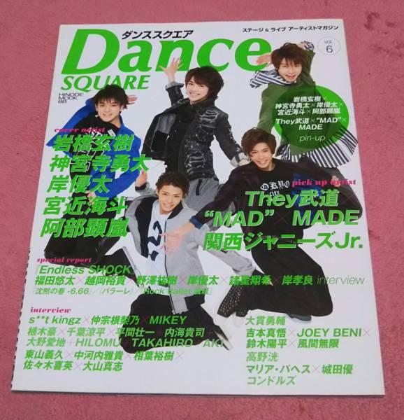 ◆Dance SQUARE◇vol.6◇ダンススクエア◆