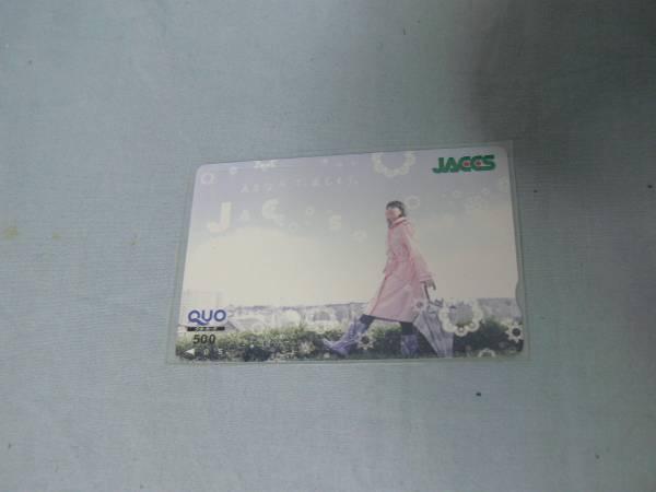 ジャックス 懸賞当選品 柴咲コウ クオカード 500円分 未使用 ライブグッズの画像