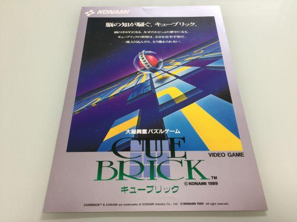 【カタログのみ】コナミ(KONAMI)・キューブリック / CUE BRICK_画像2