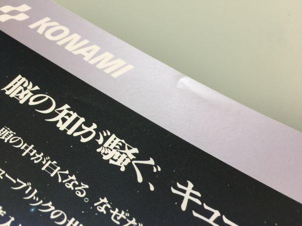 【カタログのみ】コナミ(KONAMI)・キューブリック / CUE BRICK_画像3