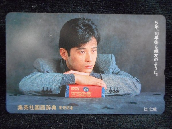 テレカ 50度 辻仁成 集英社国語辞典発売記念 T-1015 未使用