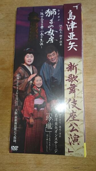 島津亜矢 新歌舞伎座公演 獅子の女房 DVD コンサートグッズの画像