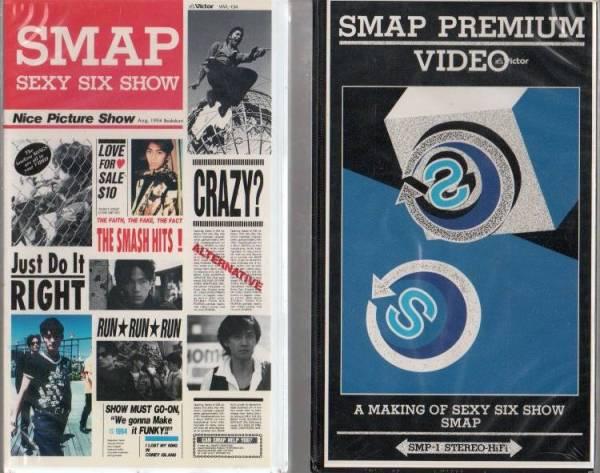 MQ☆SMAP【SEXY SIX SHOW】VHS新品即決☆非売品VHS【SMAP PREMIUM VIDEO】付_画像1